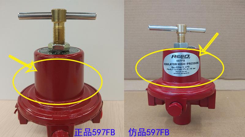 正仿RegO 597FB减压阀有无标签对比