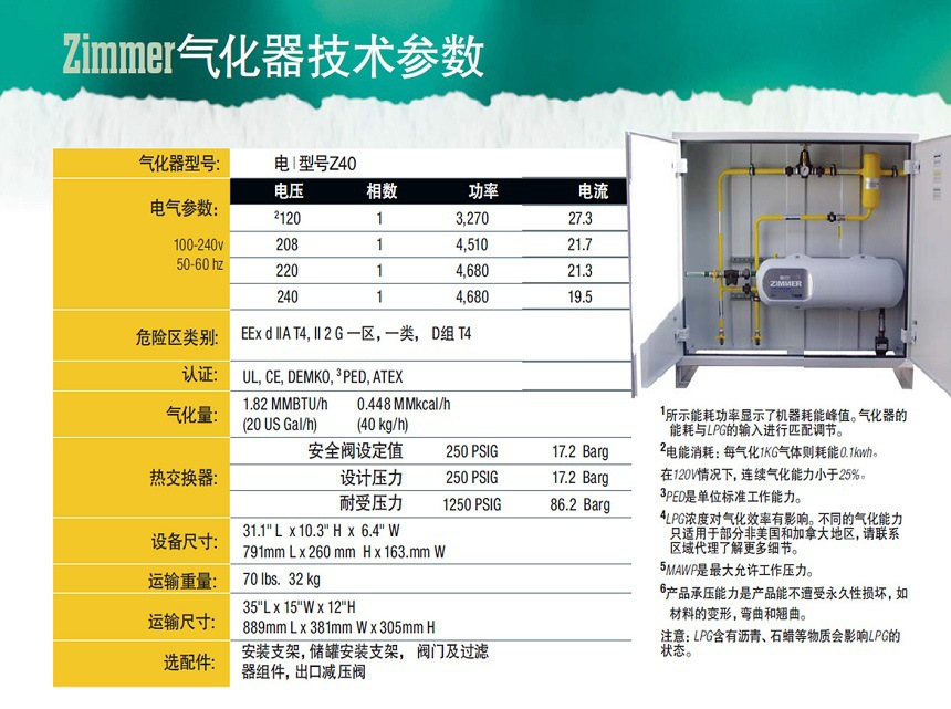 40kg气化器技术参数