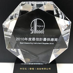中国石化证书与奖状 - 最佳计量服务供应商