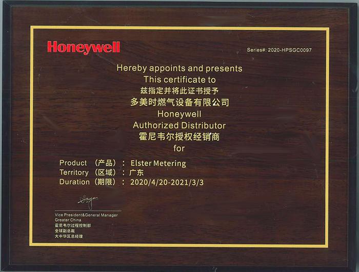 """Honeywell(霍尼韦尔)指定授予我司""""授权经销证书"""""""