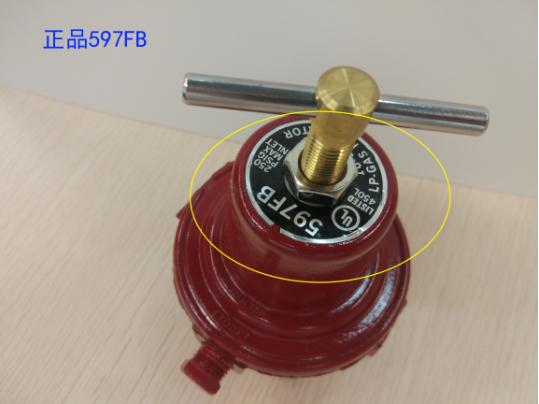 如何分辨正仿RegO 597FB减压阀的十大区别